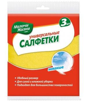 Салфетка универсальная (3 шт) МЖ