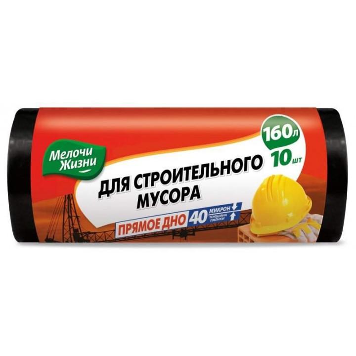 Пакет для строительного мусора 160 л (10 шт/уп) МЖ