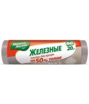 Пакет для мусора 60 л (20 шт/уп) МЖ
