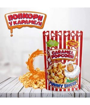 Попкорн в карамели (100 г)