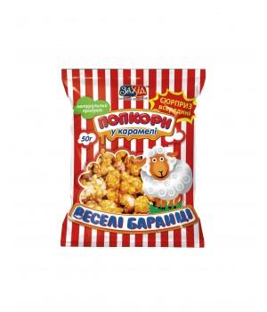 Попкорн в карамели (50 г)