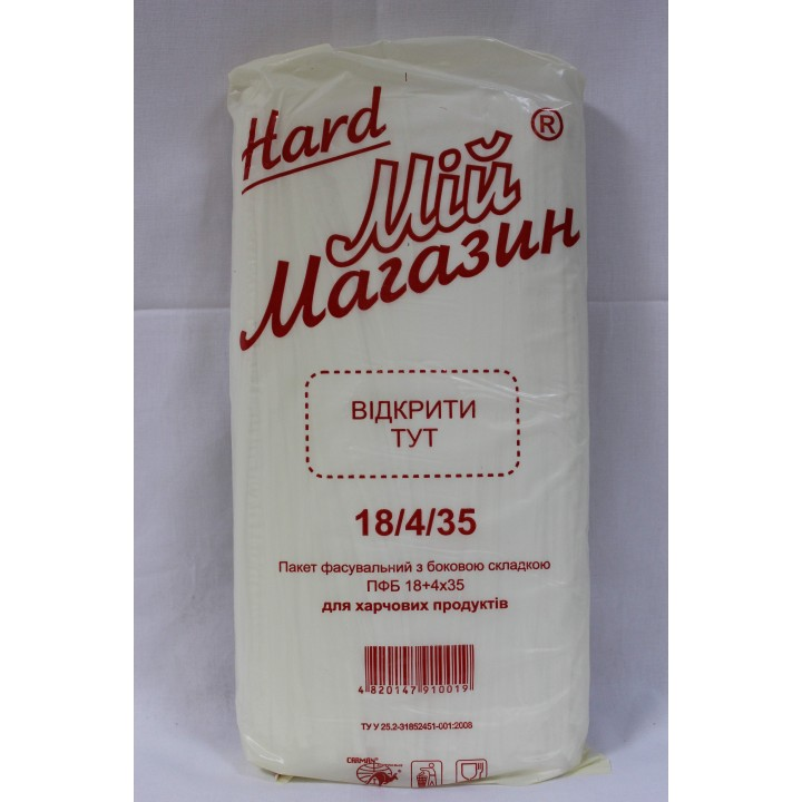 "Фасовка ""Мой Магазин"" HARD (18/4/35)"