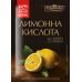 Лимонная кислота (100 г)
