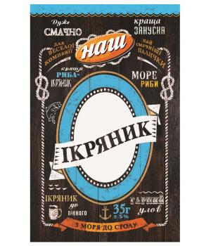 "Икряник лосось ТМ ""Наш"" (35 г)"