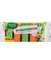 "Губка кухонная ""Крупнопористая"" (5 шт) МЖ"