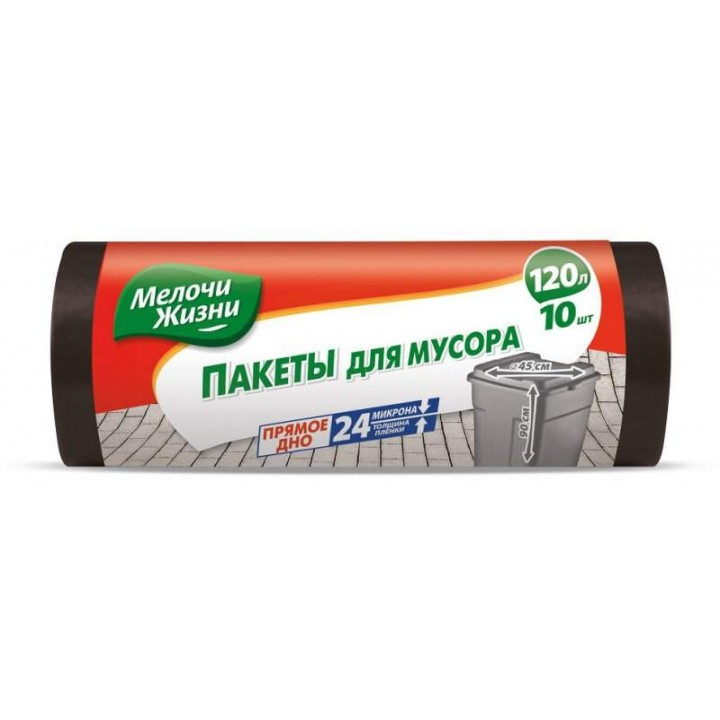 Пакет для мусора 120 л (10 шт/уп) МЖ