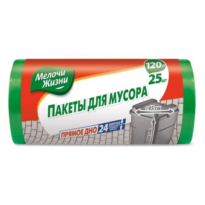 Пакет для мусора 120 л (25 шт) МЖ