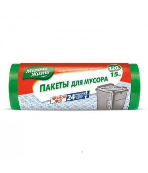 Пакет для мусора 120 л (15 шт/уп) МЖ