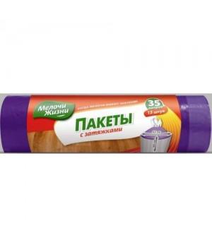 Пакет для мусора с затяжкой 35 л (15 шт/уп) МЖ