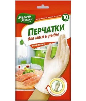 Перчатки для мяса и рыбы виниловые (10 шт) МЖ