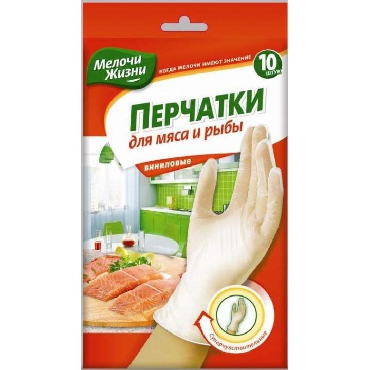 Перчатки для мяса и рыба виниловые (10 шт) МЖ