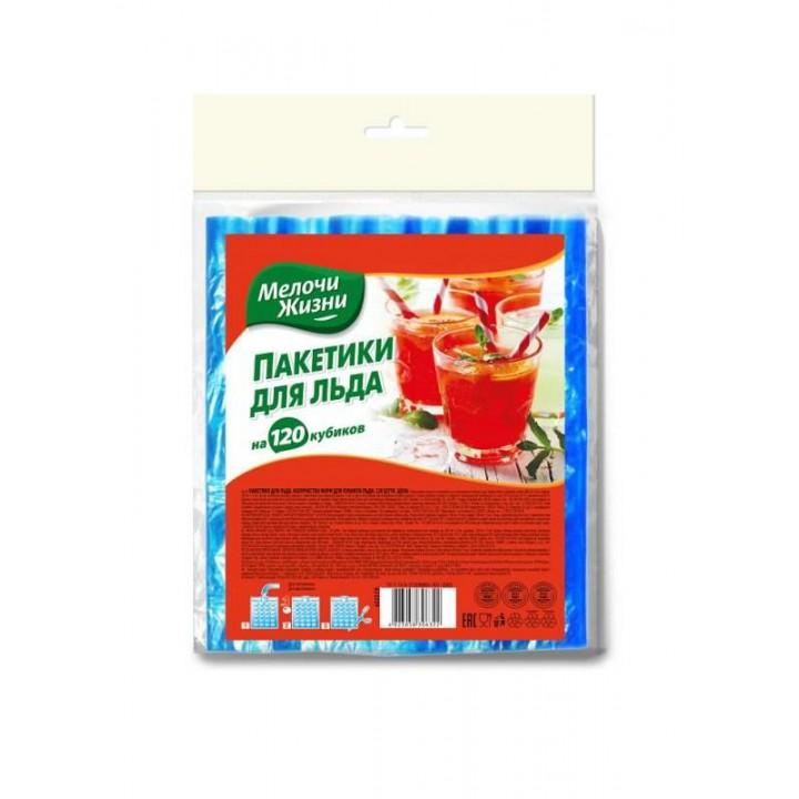 Пакетики для льда (120 шт) МЖ