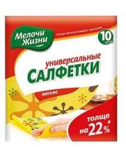 Салфетка универсальная (10 шт) МЖ