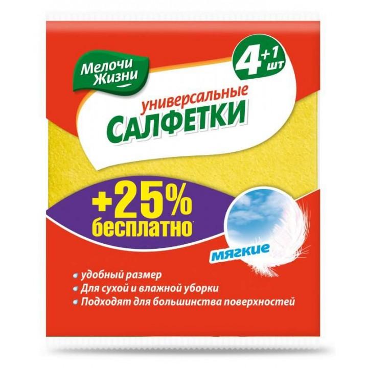 Салфетка универсальная (4+1 шт) МЖ