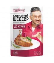 """""""Кулинарный Шедевр"""" приправа для курицы """"Gourmet"""" (30 г)"""
