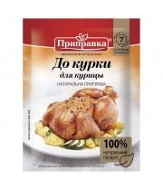 Приправа к курице (30 г)