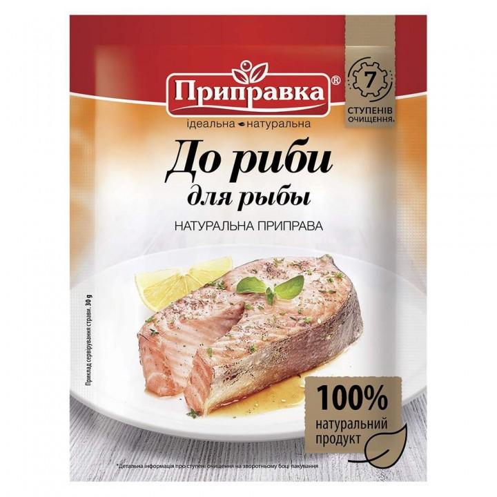 Приправа для рыбы (30 г)