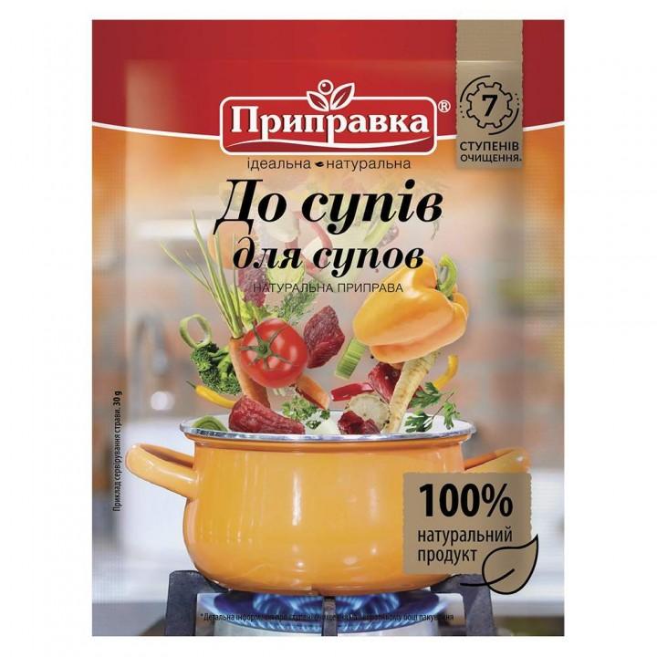 Приправа для супов (30 г)