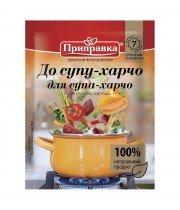 Приправа для супу-харчо (30 г)